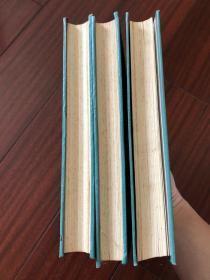 珂雪斋集,全三册,1989年一版一印,印数1500册