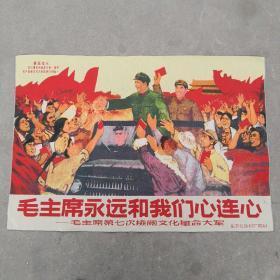 毛主席文革刺绣织锦画丝织画红色收藏画心连心