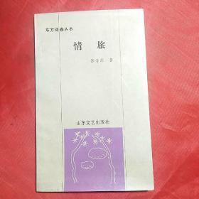 情旅(作者签名本)东方诗卷丛书
