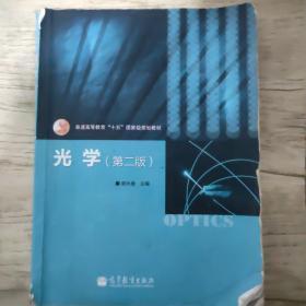"""普通高等教育""""十五""""国家级规划教材:光学(第2版)"""
