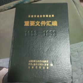 云南农业合作制史料.第一卷.重要文件汇编.二1963-1989
