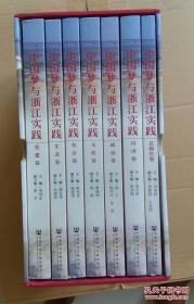 中国梦与浙江实践,一套7册全,有函套。运费按实际计算。
