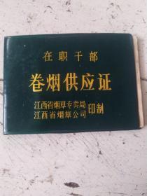 在职干部卷烟供应证