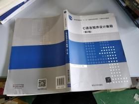 C语言程序设计教程 第2版