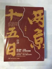 两京十五日全套2册马伯庸历史小说书籍
