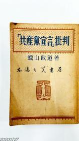 日文原版 共产党宣言 批判 32开软皮 1949年11月10日 164页 蝋山政道 明治书院