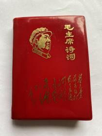 68年《毛主席诗词》海军版(林彪像全,有轻微划痕。缺林题)