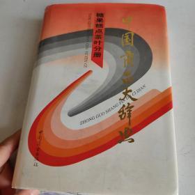 中国商品大辞典.糖果糕点茶叶分册,请看图片