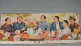 共商大计毛主席文革刺绣织锦画丝织画红色收藏