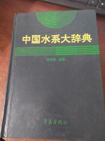 中国水系大辞典