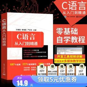 c语言从入门到精通 c程序设计零基础自学入门经典教程计算机电脑编程入门书籍 c语言程序设计算机软件开发c primer c语言零基础
