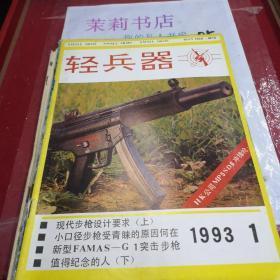 轻兵器1993.1