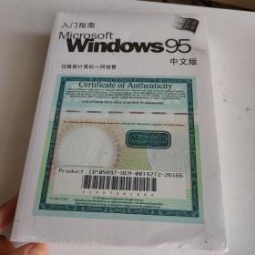 入门指南,microsoft windows95.中文版,全新未拆封