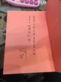 简媜 签名题词 红婴仔