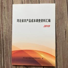 河北省农产品成本调查资料汇编2019