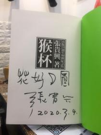 张贵兴 签名题词 猴杯纪念版精装