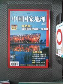 中国国家地理 2008.8 奥运北京珍藏版..