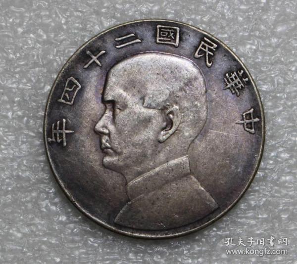 老银元,中华民国二十四 孙中山 一 圆两