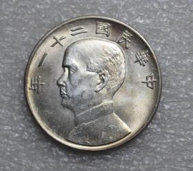 银元,原汁原味银元,中华民国二十一年孙中山一圆两帆三鸟