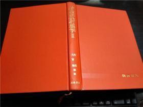 日本日文原版书 神经放射线学Ⅱ 牧丰 久留裕编集 朝仓书店 1979年 16开硬精装