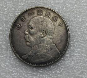 银元,中华民国八年袁大头一圆
