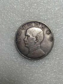 老银元,中华民国二十一年孙中山金本位币一圆
