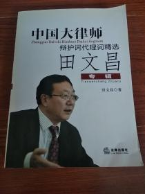 中国大律师辩护词代理词精选:田文昌专辑