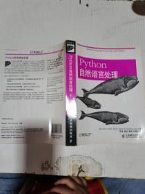 Python自然语言处理