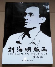 正版现货 刘海明版画9787505963771
