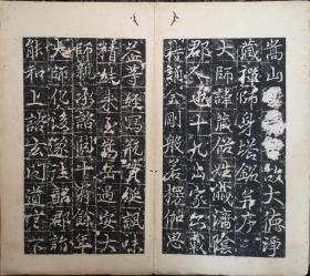 旧拓碑帖册页装 嵩山故大德净藏禅师身塔铭并序