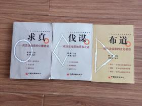 求真:民营企业家的伦理建设——现代企业家人文素质丛书
