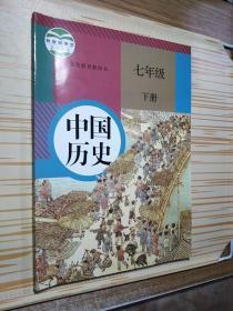 义务教育教科书  中国历史  七年级下册
