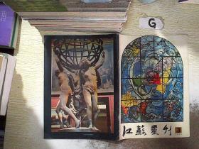 江苏画刊 1985 3