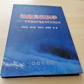 铀储层沉积学——砂岩型铀矿勘查与开发的基础