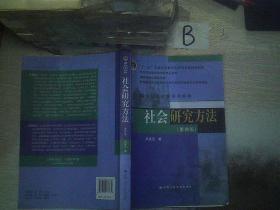 社会研究方法(第4版)  ..