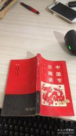 中国节日趣谈