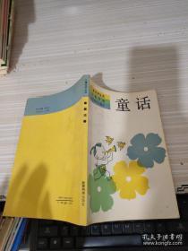 童话 儿童文学丛书