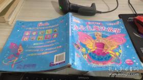 芭比亲子故事:小公主魔法故事(新注音版)