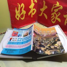 【游戏光盘】魔法门系列之 英雄无敌III3 手册【无盘】