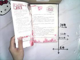 2009 02 飞霞 公主志 花好月圆
