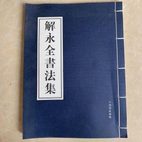 线装16开 厚册 中国国家画院副院长 《解永全书法集》签名 近全品