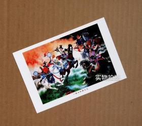八锤大战陆文龙【老年画明信片】满10张包邮