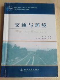 交通与环境,主编:陈红