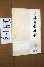 上海电影史料  1995.2 总第七期;....
