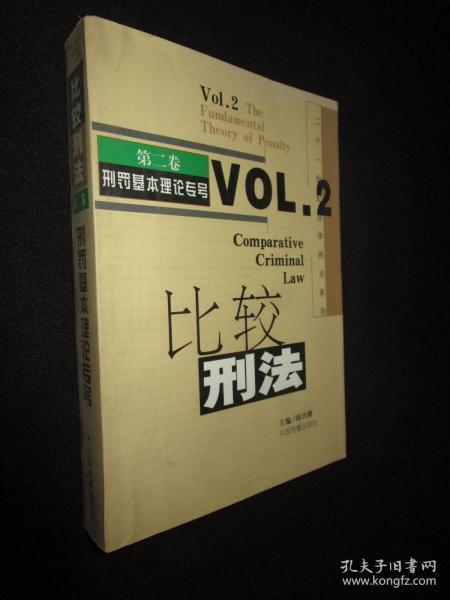 比较刑法.第二卷.刑罚基本理论专号