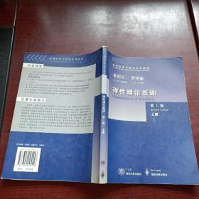 弹性理论基础(第二版)上册