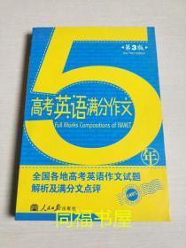 五年高考英语满分作文