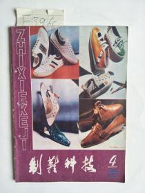 制鞋科技1988.4【F3965】