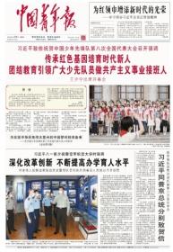 中国青年报 2020年7月24日【原版生日报】中国首次火星探测任务探测器成功发射