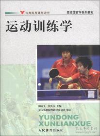 正版 运动训练学 田麦久 人民体育出版社 2012年版 考研教材